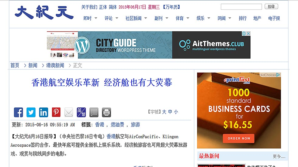 EpochTimes1